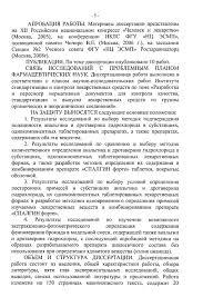 МАНАЕВА Светлана Алексеевна АНАЛИЗ ОДНОКОМПОНЕНТНЫХ И   5 АПРОБАЦИЯ РАБОТЫ Материалы диссертации представлены на xii Российском национальном конгрессе Человек