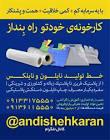 خرید دستگاه لیوان کاغذی اصفهان