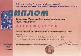 Красный диплом специалиста жкх Во первых подбирайте фирму красный диплом специалиста жкх узнайте во вторых в которой можно купить диплом на бланке Гознак практически ничем не