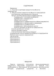 Анализ кредитоспособности предприятия ОАО Благкомхлебпродукт  Это только предварительный просмотр