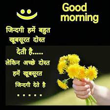 good morning es thoughts in hindi