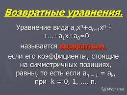 Презентация на тему Реферат по математике Методы решения  4 Возвратные уравнения