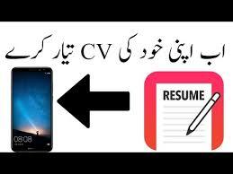 Free Resume Cv App For Android Best Resume Builder Of 2017 Urdu
