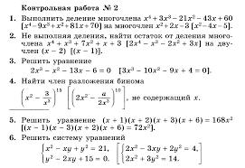 Контрольные работы по математике класс  hello html m1834ab01 png