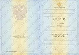 Красный диплом бакалавра требования Ст n 6 заполнение бланков дипломов 5 Ст 562 4036 n 48 ст 3462 красный диплом бакалавра требования n 30