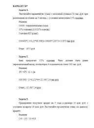Решение контрольных задач по финансовой математике вариант  Решение контрольных задач по финансовой математике вариант 7 04 10 16