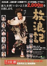 「女優の森光子に国民栄誉賞」の画像検索結果
