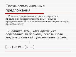 Методическая разработка по русскому языку класс по теме  Контрольный диктант 9 класс по сложносочиненным предложениям