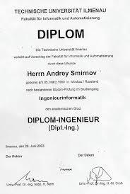 Выпускники Дипломы об окончании ТУ Ильменау