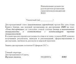 Отзыв ведущей организации при защите диссертации образцы сопроводительное письмо jpg