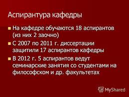Презентация на тему Выборы заведующего кафедрой г Кафедра  23 На