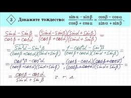 mp Сумма и разность синусов и косинусов   to mp3 Контрольная работа по тригонометрии №2