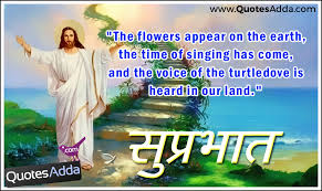 Good Morning Religious Quotes In Hindi Best of Besthindigoodmorninggreetingswishesmessagesjesuschrist