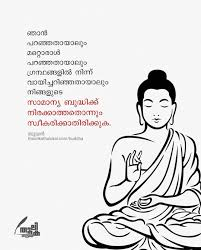 Pin By Sajan On മലയള Malayalam Quotes True Quotes Life