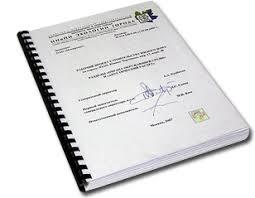 Брошюровка отчетов и диссертаций