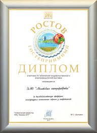 Награды Диплом Ростов гостеприимный 2011