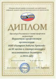 договор ООО Газпром добыча Уренгой назван одним из лучших Коллективный договор ООО Газпром добыча Уренгой назван одним из лучших