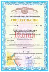 Московский Институт Банковского Дела Лицензия аккредитация диплом Увеличить