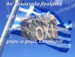 Αποτέλεσμα εικόνας για φωτο εικονες Ελληνικου Στρατου και ελληνικης σημαιας