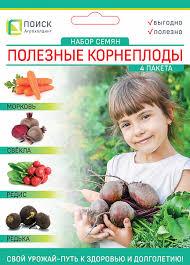 Набор семян Полезные корнеплоды (<b>Морковь</b>, <b>Свекла столовая</b> ...