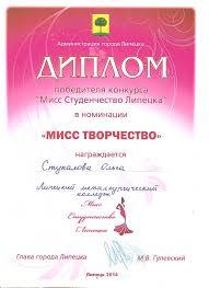 Конкурс Мисс Студенчество Липецка  Возврат к списку