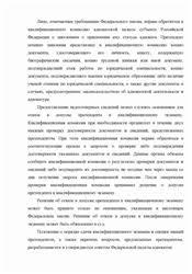 Другая Отчет о прохождении научно исследовательской практики  10