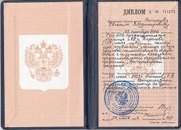Купить диплом ПТУ в Москве  В таких условиях диплом профтехучилища оказывается как нельзя более кстати Чтобы получить его официальным путем надо пройти вступительные испытания в