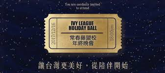 Cornell Club of Taiwan - Ivy Ball 2017