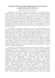 Реферат на тему К вопросу об использования информации о  Скачать документ
