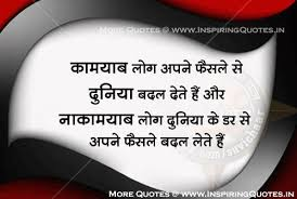 Motivational Thoughts In Hindi On Success Today Hindi Quotes Delectable Inspirational Success Pics Download
