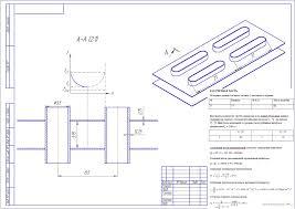 Курсовые и дипломные работы автомобили расчет устройство  Курсовой проект Расчет радиатора