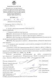 КнАГУ Нормативные документы  Приказ № 39а О от 29 01 2015