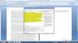Дипломная работа как писать и что делать  diplom antiplagiat5