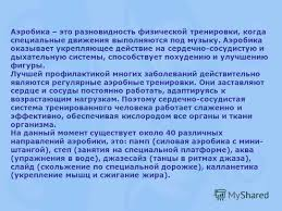 Презентация на тему Ученицы класса Кислицыной Дарьи Учитель  3 Аэробика это разновидность физической