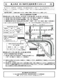 2018年秋嵐山地区交通規制のお知らせ嵯峨嵐山 おもてなし帖