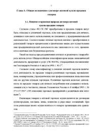 Договор оптовой купли продажи товаров понятие содержание  Дипломная Договор оптовой купли продажи товаров понятие содержание особенности 6