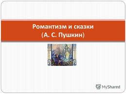 Презентации на тему по сказкам пушкина Скачать бесплатно и без  Романтизм и сказки А С Пушкин УВЛЕЧЕНИЕ СОБИРАТЕЛЬСТВОМ И ОБРАБОТКОЙ ФОЛЬКЛОРНЫХ
