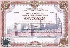 Российская академия логистики Диплом