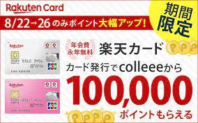 楽天カード ポイント 8000