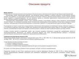 Презентация на тему ЛИЗИНГОВАЯ КОМПАНИЯ МОСКОВСКОГО  3 Описание