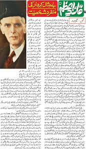 quaid e azam as a great leader essay  quaid e azam as a great leader essay