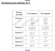 ГДЗ контрольные работы по алгебре класс Мартышова  Контрольная работа №4