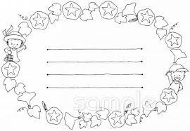 お手紙用紙 子ども アサガオイラストなら小学校幼稚園向け保育園