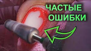 СНЯТИЕ ГЕЛЬ-<b>ЛАКА</b> ФРЕЗОЙ l частые ОШИБКИ МАСТЕРОВ ...