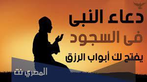 افضل دعاء السجود في الصلاة المستجاب مكتوب - المصري نت