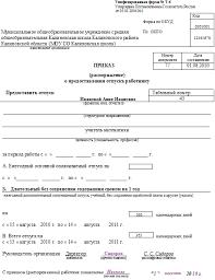 Отчёт по практике в налоговой инспекции Новое за месяц  ходатайство на приглашение иностранного гражданина бланк