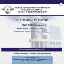 Электронно-библиотечная система IPRbooks / Макроэкономика