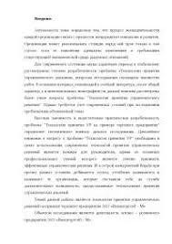 Социальное развитие предприятия на примере ЗАО ГК Титан диплом  Разработка управленческих решений на предприятии на примере ЗАО Внешторгсиб М диплом 2010 по