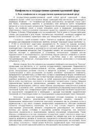 Конфликты в государственно административной сфере реферат по  Конфликты в государственно административной сфере реферат по психологии скачать бесплатно структура управления конфликтов политических противоречий