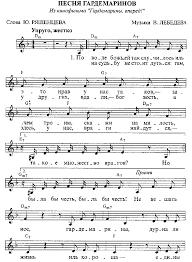 В. <b>Лебедев</b>, Ю. Ряшенцев - Песня <b>гардемаринов</b> (с нотами)